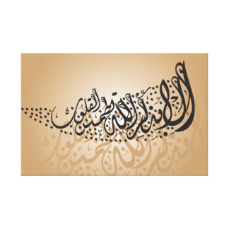 Arabic Islamic Calligraphy Stretched Canvas Prints