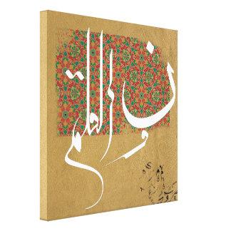 Arabic Islamic Calligraphy Canvas Print
