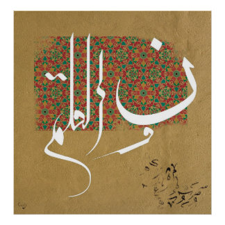 Arabic calligraphy posters zazzle arabic islamic calligraphy poster stopboris Gallery