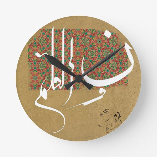 Arabic Islamic Calligraphy Round Clock