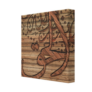 Arabic Islamic Calligraphy, wood effect Canvas Print