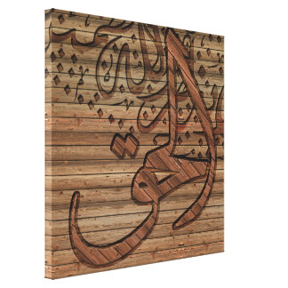 Arabic Islamic Calligraphy, wood effect Canvas Print