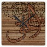Arabic Islamic Calligraphy, wood effect Clocks