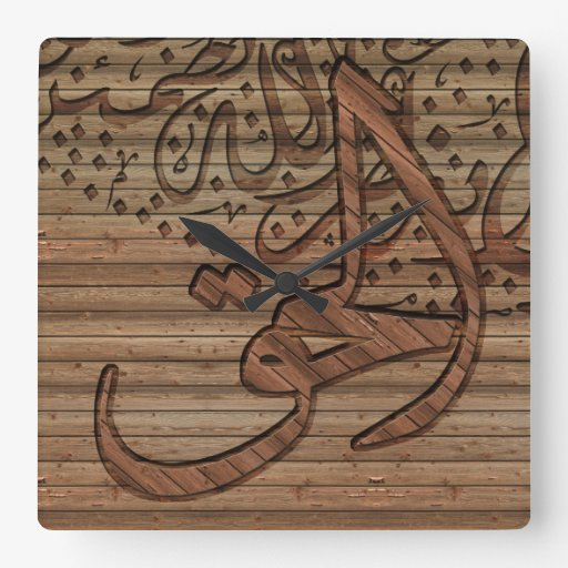 Arabic Islamic Calligraphy, wood effect Square Wall Clock