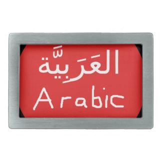 Arabic Language Basic Design Rectangular Belt Buckle