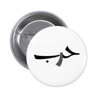 Arabic Love-War BW Buttons