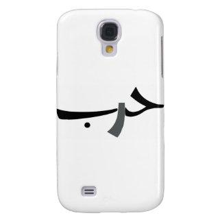 Arabic Love-War BW Galaxy S4 Case