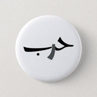 Arabic Love-War BW Pinback Button