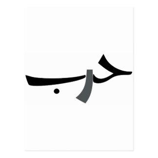 Arabic Love-War BW Postcard