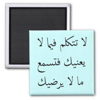 Arabic Mind Your Own Business 2 Inch Square Magnet