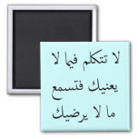 Arabic Mind Your Own Business Refrigerator Magnet