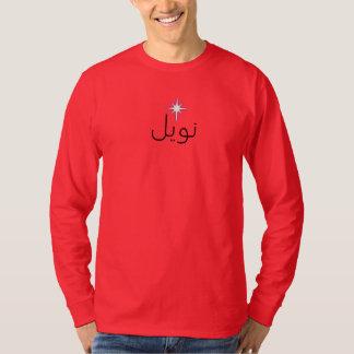 Arabic Noel T-Shirt
