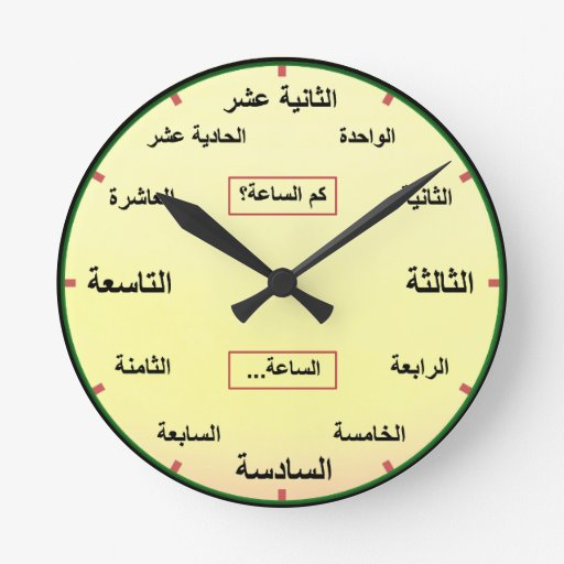Arabic (Numbers Spelled Out in Full) Round Clock