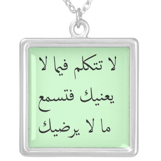 Arabic Quote Arabian Nights Wisdom Silver Plated Necklace
