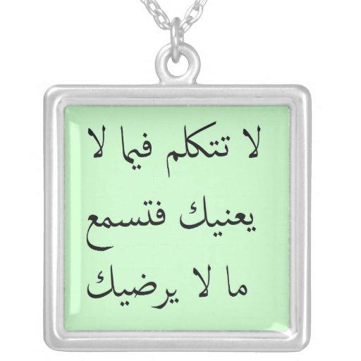 Arabic Quote Arabian Nights Wisdom Square Pendant Necklace