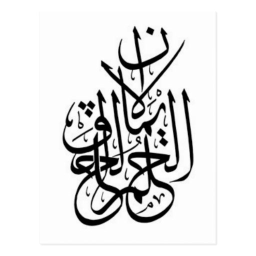 Arabic Tattoo - believe dream create Postcard
