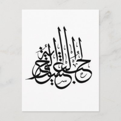 Arabic Tattoo Love passion Postcards by efatima