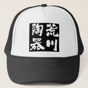 64675b5d Arakawa Pottery Inverted Logo Trucker Hat