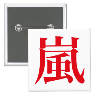Arashi Japanese Storm 2 Inch Square Button
