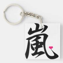 arashi kawaii heart key chain