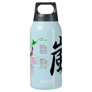 arashi kawaii heart prefectural seat map Japan Insulated Water Bottle
