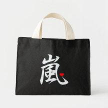 arashi kawaii heart white text tote bags