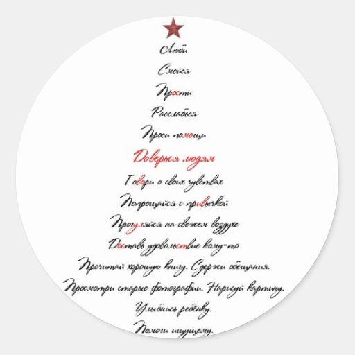 Árbol de navidad precioso etiqueta redonda