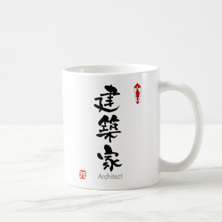 Architect KANJI(Chinese Characters) Classic White Coffee Mug