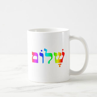 Arco iris Shalom Taza Básica Blanca