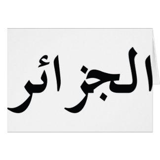 Argelia/Algérie Tarjeta De Felicitación