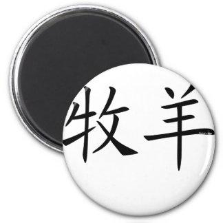 Aries Chinese Symbol 2 Inch Round Magnet