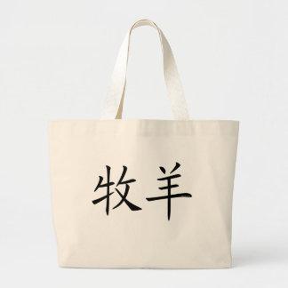 Aries Chinese Symbol Canvas Bag