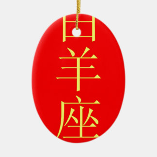 """Aries"" zodiac sign Chinese translation Ceramic Ornament"