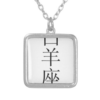 Aries zodiac sign in Chinese Custom Jewelry