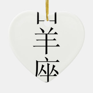 """""""Aries"""" zodiac sign in Chinese Christmas Tree Ornaments"""