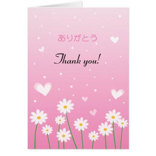 Arigato personalizado le agradece cardar tarjeta pequeña