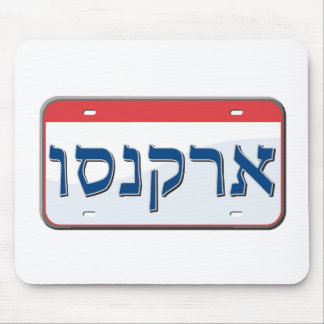 Arkansas License Plate in Hebrew Mouse Pad
