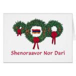 Armenia Christmas 2 Card