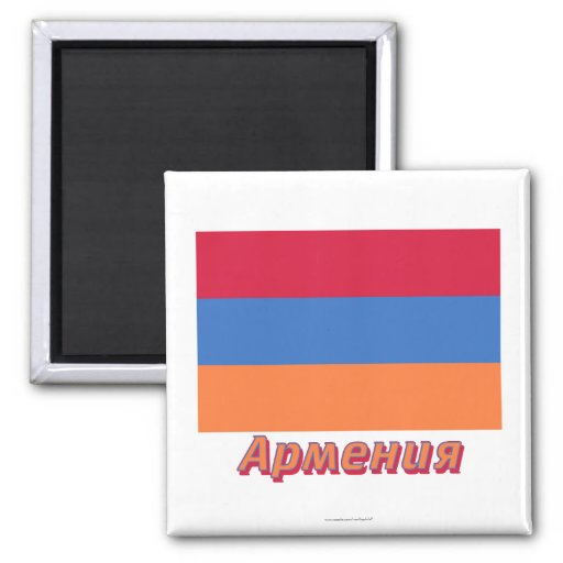 Armenia Flag with name in Russian Refrigerator Magnets