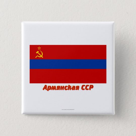 Armenian SSR Flag with Name Pinback Button