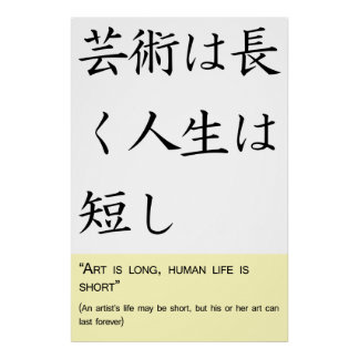 Art is long, human life is short poster