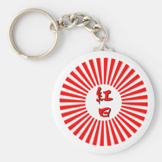 Art of Kanji : the red glowing sun Keychain