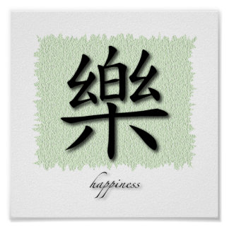 Art Print Chinese Symbol For Happiness On Mat
