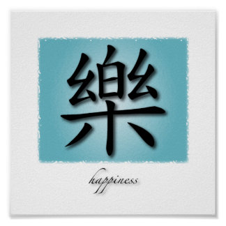 Art Print Chinese Symbol For Happiness On Water