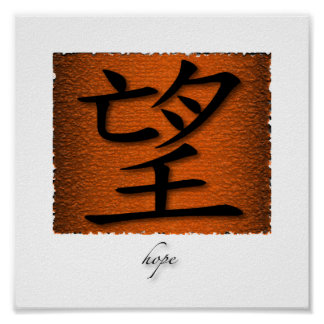Art Print Chinese Symbol For Hope On Fire