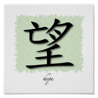 Art Print Chinese Symbol For Hope On Mat