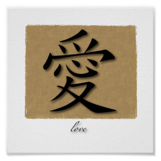 Art Print Chinese Symbol For Love On Bamboo