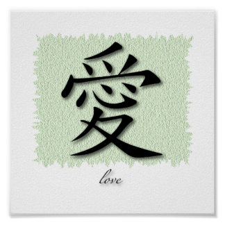 Art Print Chinese Symbol For Love On Mat