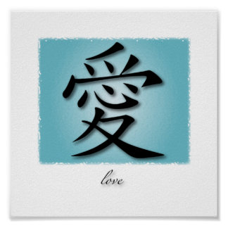 Art Print Chinese Symbol For Love On Water