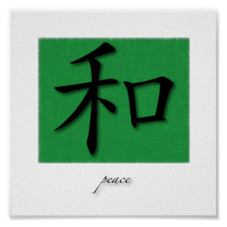 Art Print Chinese Symbol For Peace On Grass